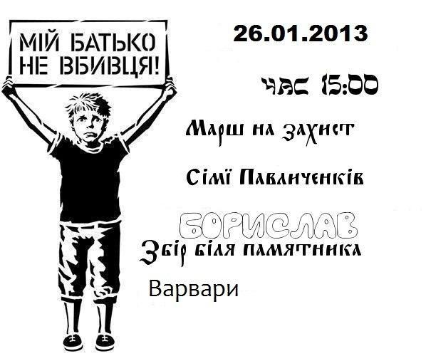 В Бориславі теж буде марш